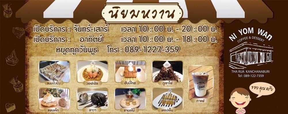 Niyomwan-brand