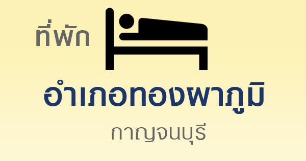 resort thong pha 600