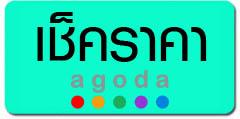 Mida – ไมด้า รีสอร์ท กาญจนบุรี